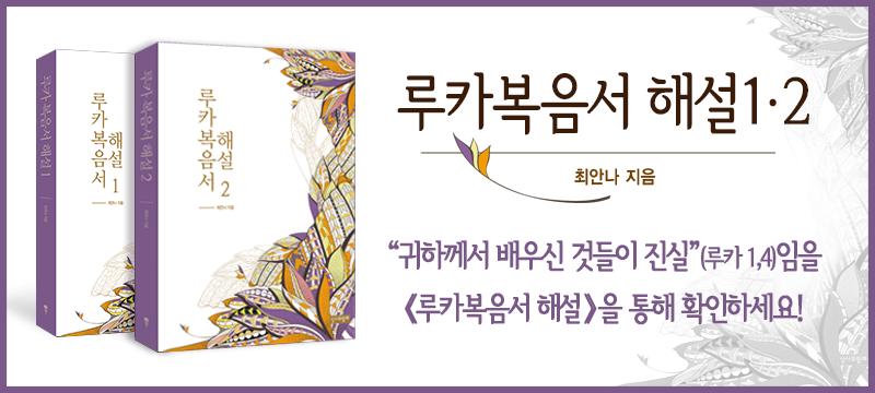 메인배너-요한복음서천천히읽기