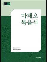 마태오 복음서(신약1) ※마태오그룹공부해설서