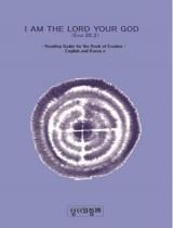 영한 탈출기문제집 (I AM THE LORD YOUR GOD)