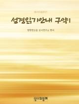 성경읽기안내 구약1