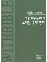 코린토인들에게 보내는 둘째 편지(신약3) ※코린토그룹공부해설서