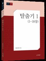 탈출기1[1장-18장](구약7)
