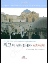 최고의 성지 안내자 신약성경