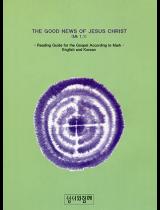 영한 마르코문제집 (THE GOOD NEWS OF JESUS CHRIST)