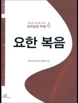 요한 복음(거룩한 독서를 위한 신약성경 주해4)