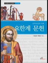 요한계 문헌 - 신약성경의 이해