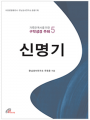 신명기-거룩한 독서를 위한 구약성경 주해5