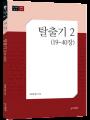탈출기2[19장-40장] (구약7-1)
