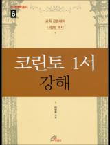 코린토 1서 강해(성서연학총서6)
