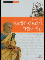 신약성경의 이해 - 사도행전, 히브리서, 가톨릭서간