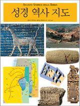 성경 역사지도
