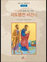 사도들과 함께 쓰는 나의 사도행전,서간(1) - 학생용