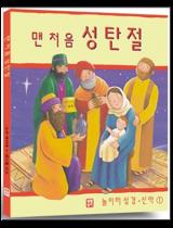 맨 처음 성탄절 (놀이터 성경 신약1)