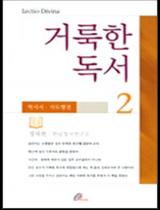 거룩한 독서2 역사서 사도행전