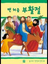 맨 처음 부활절(놀이터 성경 신약 6)