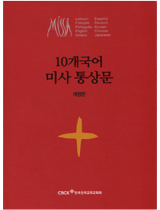 10개국어 미사 통상문(개정판)