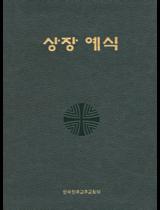 상장예식(소)