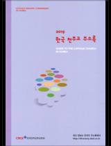 2019 한국 천주교 주소록