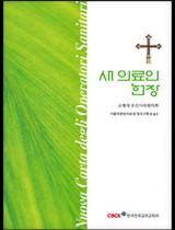 새 의료인 헌장(교황청 보건사목평의회)