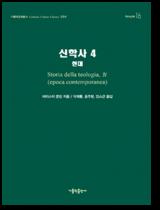 신학사 4(현대)