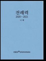 전례력(2021년) 나해(신자용)